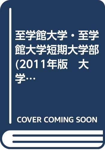 至学館大学・至学館大学短期大学部 (2011年版 大学入試シリーズ)の詳細を見る