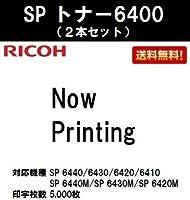 リコー SP トナー6400 (2本セット) 純正品 SP 6440/6430/6420/6410