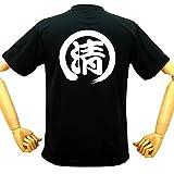 清水エスパルス応援ウェア 清Tシャツ サッカー バックプリント 面白Tシャツ おもしろTシャツ
