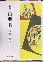 新編 古典B 言葉の世界へ 文部科学省検定済教科書