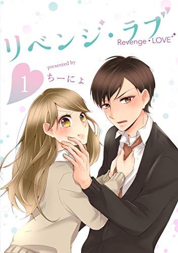 リベンジ・ラブ 1 (LINEコミックス)の詳細を見る