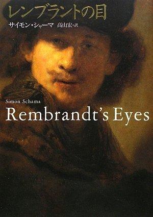 レンブラントの目