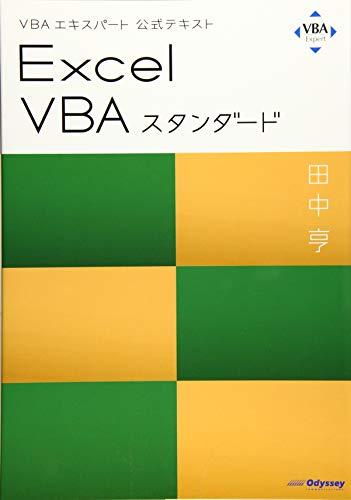 VBAエキスパート公式テキスト Excel VBAスタンダード