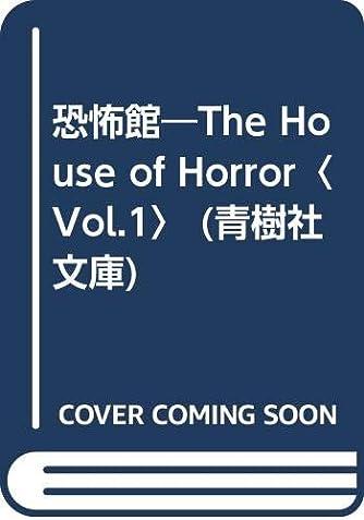恐怖館―The House of Horror〈Vol.1〉 (青樹社文庫)