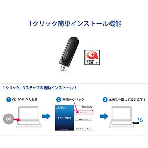 I-ODATAWi-Fi無線LAN子機11ac/n/a/g/b867MbpsUSB3.0/Wアンテナ内蔵/可動アンテナ搭載WN-AC867U