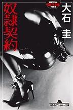表紙: 奴隷契約 (幻冬舎アウトロー文庫)   大石 圭