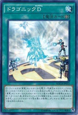 遊戯王OCG ドラゴニックD MACR-JP053 遊戯王/第9期/12弾/マキシマム・クライシス