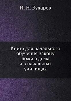 Paperback Kniga Dlya Nachalnogo Obucheniya Zakonu Bozhiyu Doma I V Nachalnyh Uchilischah [Russian] Book