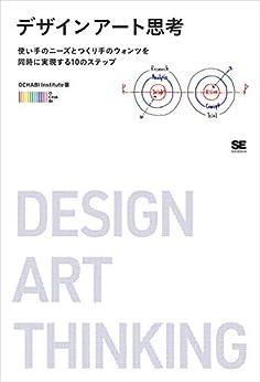 [OCHABIInstitute]のデザインアート思考 使い手のニーズとつくり手のウォンツを同時に実現する10のステップ