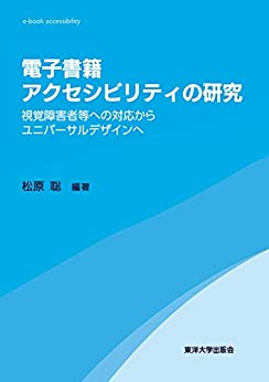 [松原聡, 石川准, 山田肇, 松原洋子]の電子書籍アクセシビリティの研究
