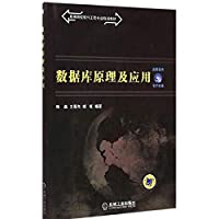 Database Theory and Application(Chinese Edition)