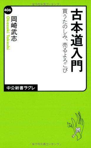 古本道入門 - 買うたのしみ、売るよろこび (中公新書ラクレ)
