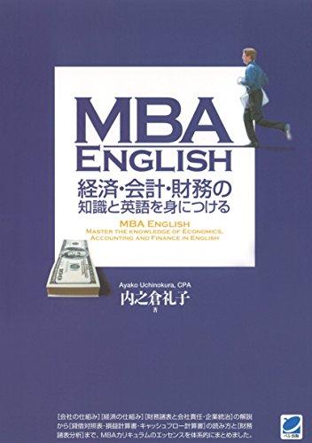 MBA ENGLISH 経済・会計・財務の知識と英語を身につける