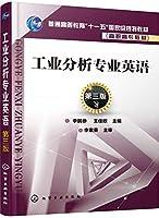 工业分析专业英语(第三版)(李居参)