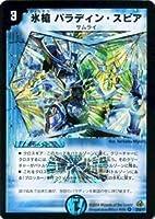デュエルマスターズ 【氷槍パラディン・スピア】【ベリーレア】 DM30-02-BR ≪戦国編 第3弾 戦極魂(ウルトラ・デュエル)収録≫