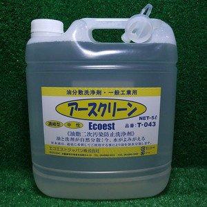 エコエスト オイル処理剤・業務用油分散剤 アースクリーン 5L T-043