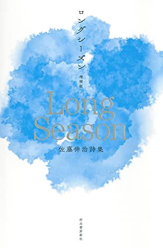ロングシーズン 増補版: 佐藤伸治詩集
