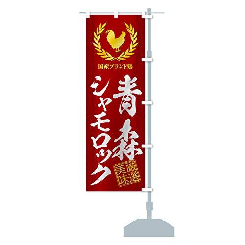 ブランド鶏/青森シャモロック のぼり旗 サイズ選べます(コンパクト45x150cm 右チチ)