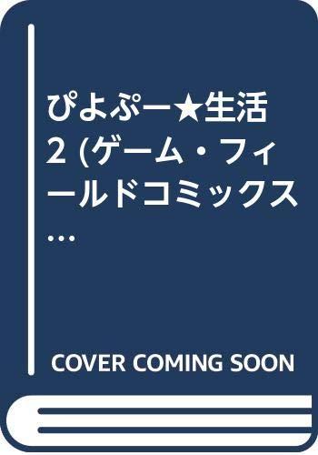 ぴよぷー★生活 2 (ゲーム・フィールドコミックス)の詳細を見る