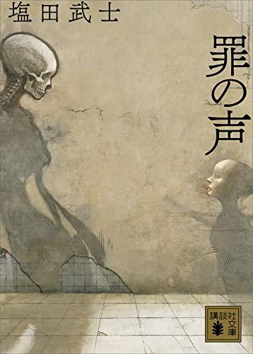 [小説]罪の声 (講談社文庫)