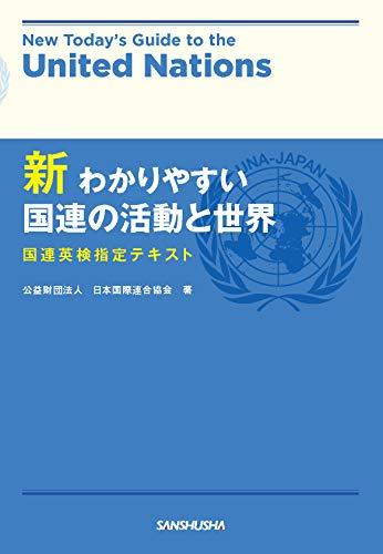 新わかりやすい国連の活動と世界