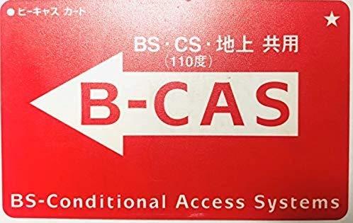 『良番B-CASカード同梱 I-O DATA 地上デジタルチューナー ジャンク品』の1枚目の画像
