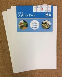 タケダ スチレンボード B4 (7mm厚、2枚入) 【39-0167】