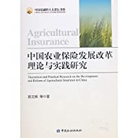China Reform Theory and Practice of Agricultural Insurance Development(Chinese Edition)