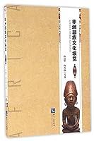 非洲部族文化纵览(第二辑)