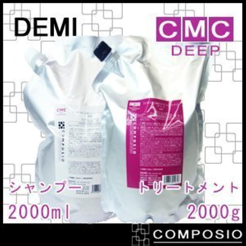 対処コークス魔法デミ コンポジオ CMCリペアシャンプー&トリートメント ディープ 詰替 2000ml,2000g