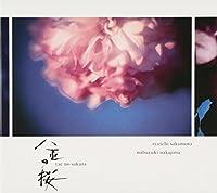 Ryuichi Sakamoto / Nobuyuki Nakajima - Yae No Sakura (TV Drama) Original Soundtrack III [Japan CD] RZCM-59473 by Ryuichi Sakamoto / Nobuyuki Nakajima (2013-11-13)