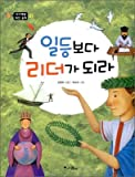 Be a leader than first class (Korean Edition)