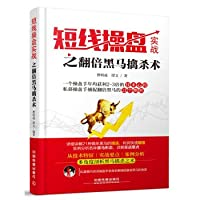 Doubled short-term dark horse trader combat the sack surgery(Chinese Edition)
