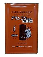 アリンコS 油剤C クリヤー 15L
