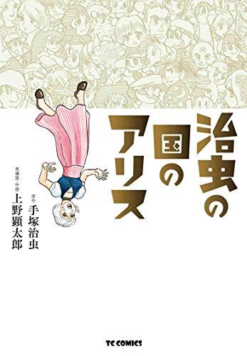 治虫の国のアリス (TCコミックス)