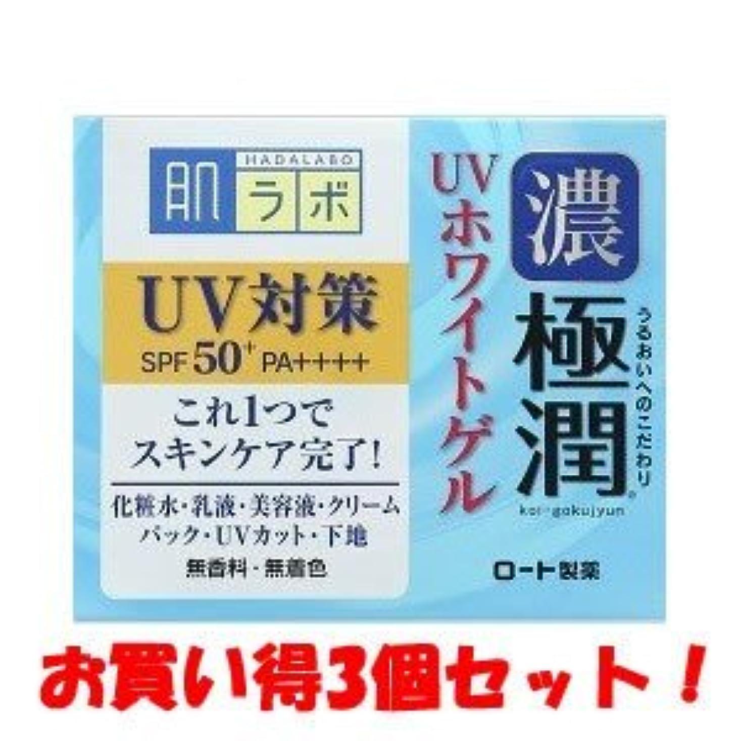 バレーボールすなわち縫う(ロート製薬)肌ラボ 極潤 UVホワイトゲル(90g)(お買い得3個セット)