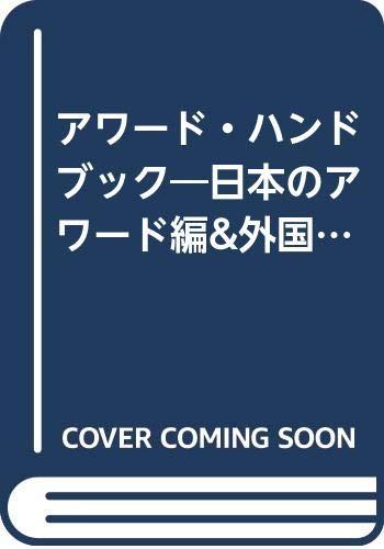 アワード・ハンドブック―日本のアワード編&外国のアワード編 (ダイナミック・ハムシリーズ)の詳細を見る