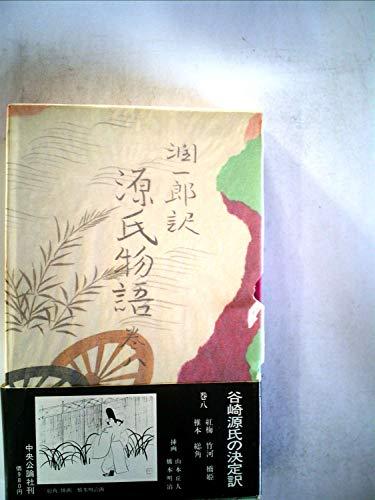 潤一郎訳源氏物語〈巻8〉 (1980年)