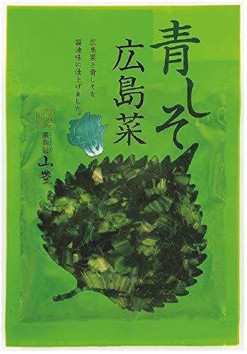 山豊 青しそ広島菜 100g×5個