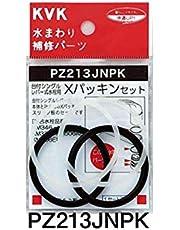 KVK 【PZ213JNPK/800】 KM556・KM557等用Xパッキンセット KVK補修部品>工具・パッキン・その他
