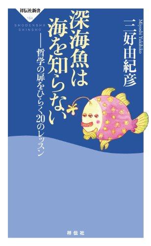 深海魚は海を知らない (祥伝社新書)