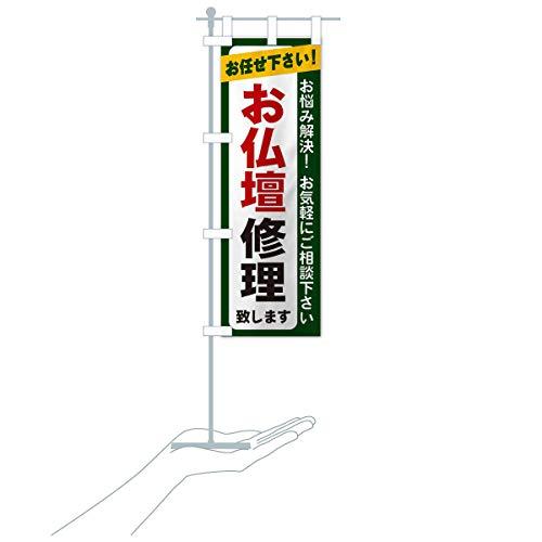 卓上ミニお仏壇修理 のぼり旗 サイズ選べます(卓上ミニのぼり10x30cm 立て台付き)