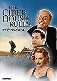 サイダーハウス・ルール[DVD]