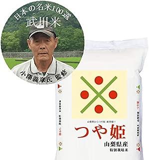 【玄米】山梨県産 特別栽培米 玄米 小澤義章氏 監修 つや姫 1等 30kg 令和元年産 新米