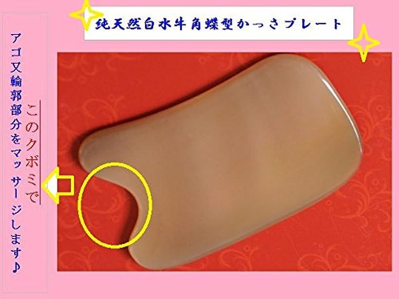 挽く有名名門ノーブランド品 中国伝統かっさ美容マッサージ板 白水牛角かっさプレート (蝶型)
