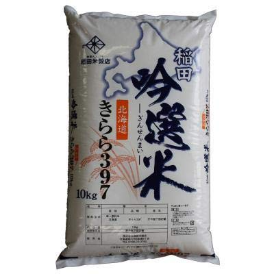 【精米】お米の稲田/旭川の米屋 稲田米穀店 北海道産 きらら397 10kg 白米 令和元年産