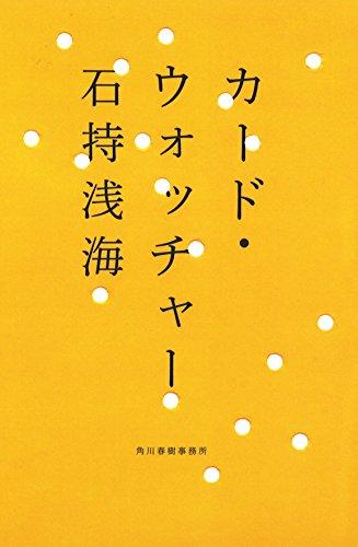 カード・ウォッチャー (ハルキ文庫 い 18-1)