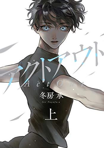 アクトアウト 上 (フィールコミックス)