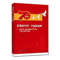 Praise New China Happy New Fuzhou: Celebrating the 70th Anniversary of the Founding of the People's Republic of China(Chinese Edition)