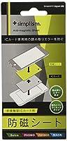 Simplism 非接触型 ICカード用防磁シート シルバーグレイ   TR-AMS-SG